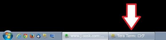 タスクバーに「TeraTerm:ログ」←ログ転送ダイアログが邪魔なので表示したくない!