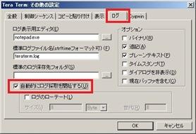 TeraTerm自動ログ取得設定
