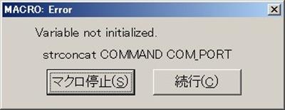 COM自動認識マクロ